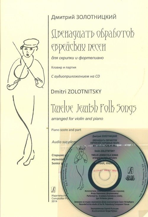 Twelve Jewish Folk Songs Arranged for Violin and Piano. Piano score and part. Audio supplement on CD. Senior grades of children music school, music college