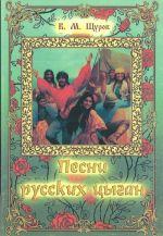Pesni russkikh tsygan