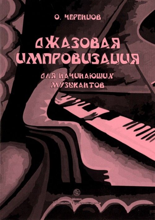 Dzhazovaja improvizatsija dlja nachinajuschikh muzykantov