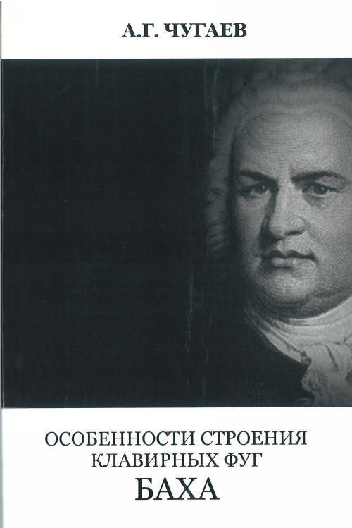Osobennosti stroenija klavirnykh fug Bacha