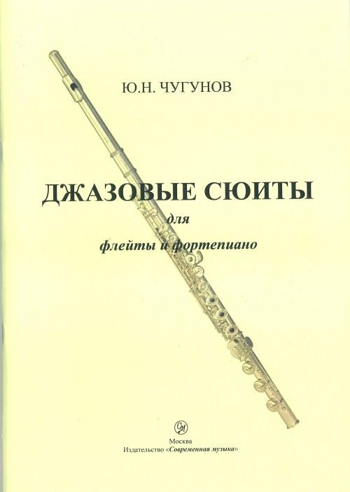 Джазовые сюиты для флейты и фортепиано