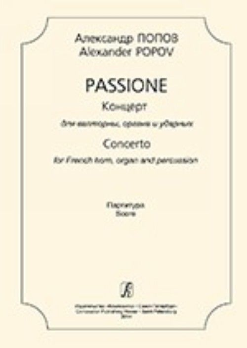 Passione. Concerto for French Horn, organ and percussion. Score