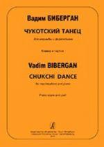 Chukchi Dance for marimbafono and piano. Piano score and part