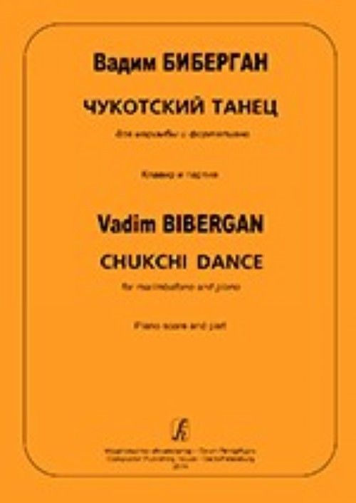Chukchi Dance for marimbafono and piano. Piano score and part