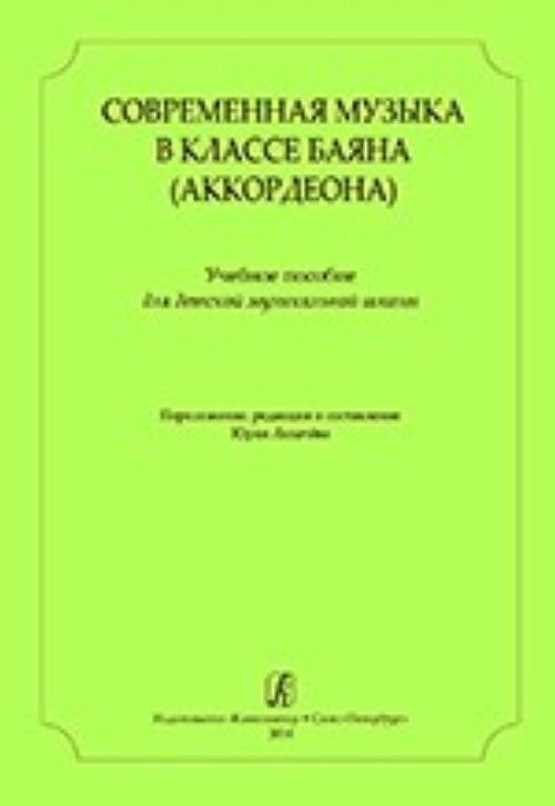 Contemporary Composers for Bayan (Accordion) Class. Educational collection for children music school
