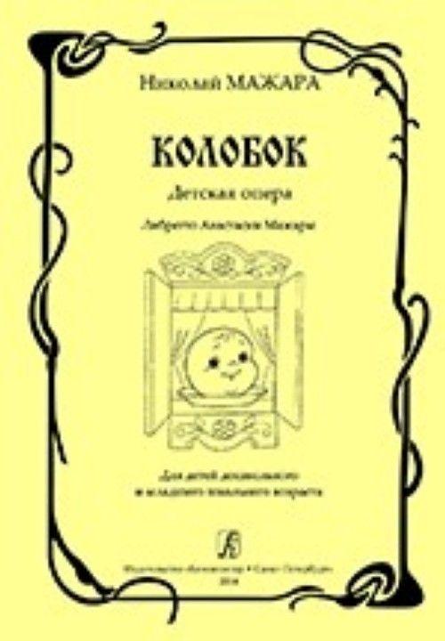 Kolobok. Opera for children. Libretto by Anastasia Mazhara. For the children of pre-school and junior school ages