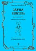 Hare's house. Opera for children. Libretto by Anastasija Mazhara. Junior and middle grades of children's music school