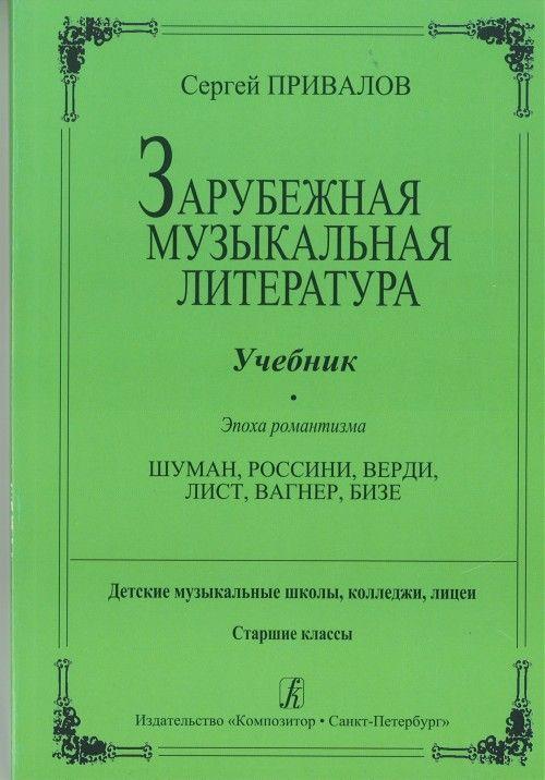 Zarubezhnaja muzykalnaja literatra. Epokha romantizma. Schumann, Rossini, Verdi, List. Vagner, Bize. DMSh, kolledzhi, litsei. Starshie klassy