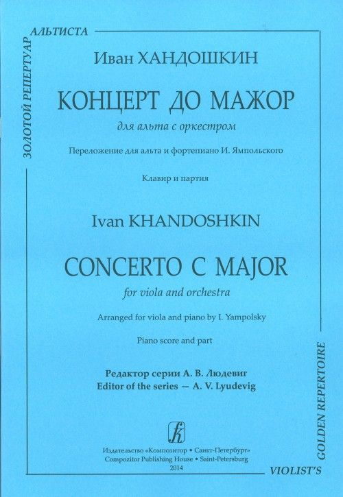 Concerto C major for viola and orchestra. Arranged for viola and piano by I. Yampolsky. Piano score and part