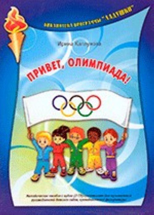 Privet, Olimpiada! Metodicheskoe posobie + (2 CD) dlja muz. rukovoditelej detskikh sadov, prepodavatelej fizkultury