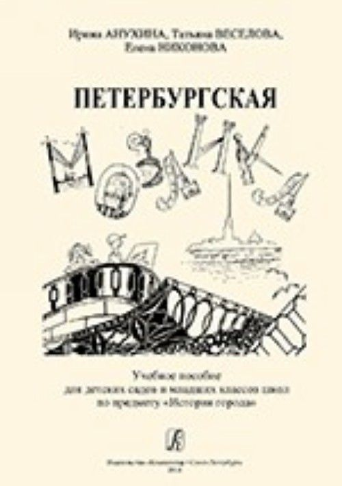"Petersburg mozaics. Learning aid for kindergartens and junior grades of schools on the subject ""History of the City"""
