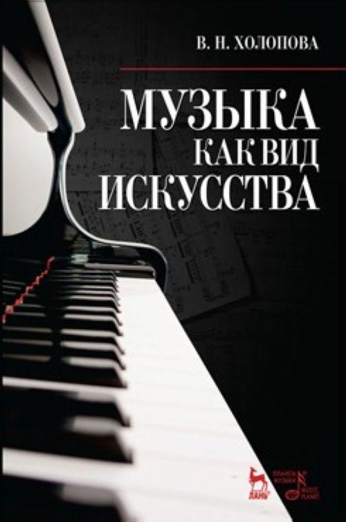 Музыка как вид искусства: Учебное пособие. 4-е изд., испр.
