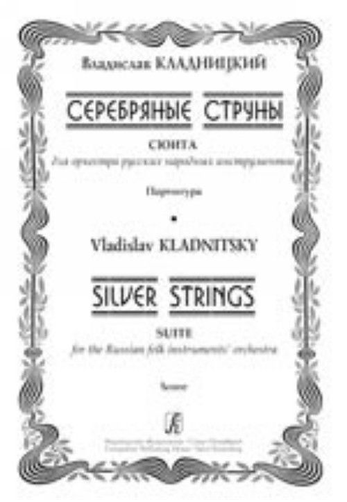 Silver Strings. Suite for the Russian folk instruments' orchestra. Score