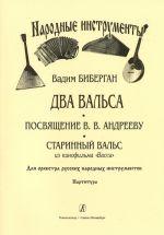 "Two Waltzes (Dedication to V. Andreyev. Old Waltz from the Film ""Vassa""). For folk instruments orchestra. Score"
