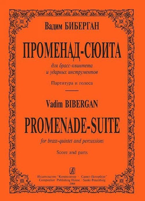 Promenade-suite for brass-quintet and percussions. Score and parts