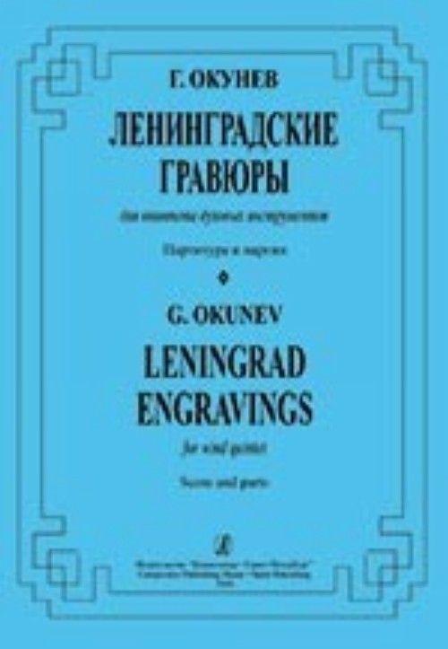 Leningrad Engravings. For wind quintet. Score and parts