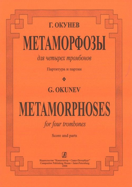 Metamorphoses. For four trombones. Score and parts