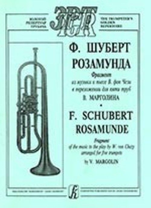 Rosamunde. Fragment of the music to the play W. von Chezy arranged for five trumpets by V. Margolin. Piano score and parts