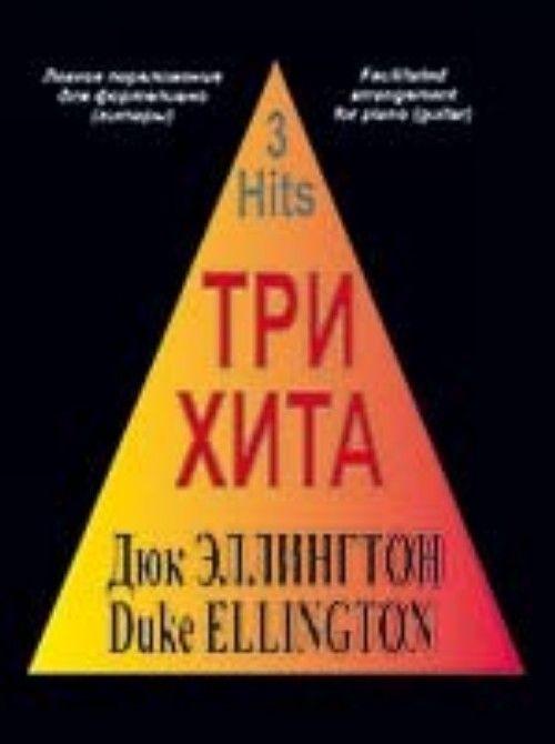 Three Hits. Duke Ellington. Facilitated Arrangement for Piano (Guitar)