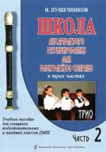 School of Recorder Ensemble Playing in Three Parts. Educational Aid for Preparatory and Junior Forms. Part 2. Trios