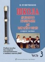 School of Recorder Ensemble Playing in Three Parts. Educational Aid for Preparatory and Junior Forms. Part 3. Quartets