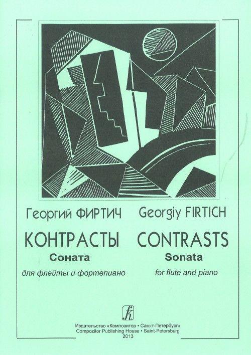Контрасты. Соната для флейты и фортепиано