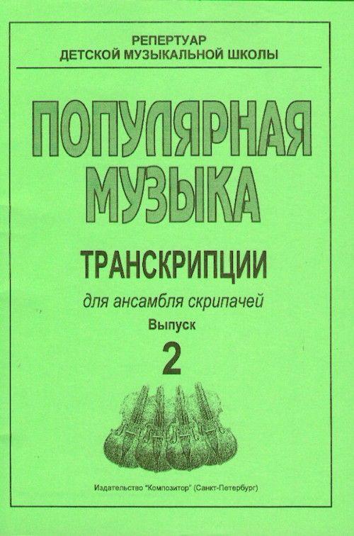 Популярная музыка. Транскрипции для ансамбля скрипачей. Т. 2 (с партиями).