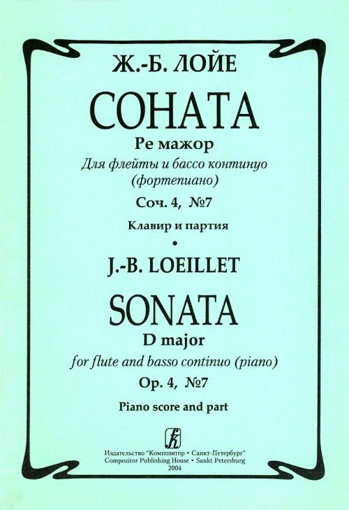 Sonata D major for flute and basso continuo (piano). Op.4, No. 7. Piano score and part