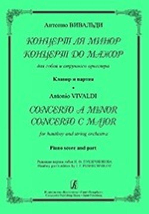 Концерт ля минор. Концерт до мажор. Для гобоя и струнного оркестра. Клавир и партия