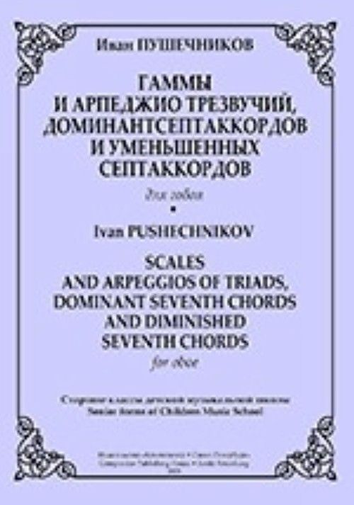 Scales and Arpeggios of Triads, Dominant Seventh Chords and Diminiched Seventh Chords for Oboe