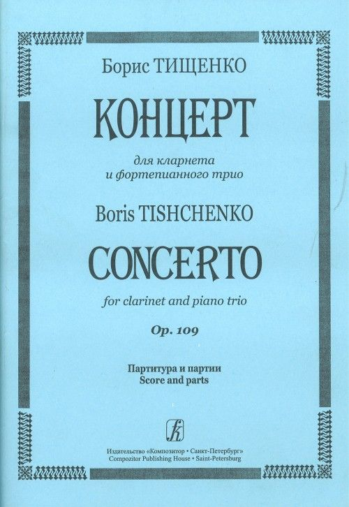 Concerto for clarinet and piano trio. Score and parts