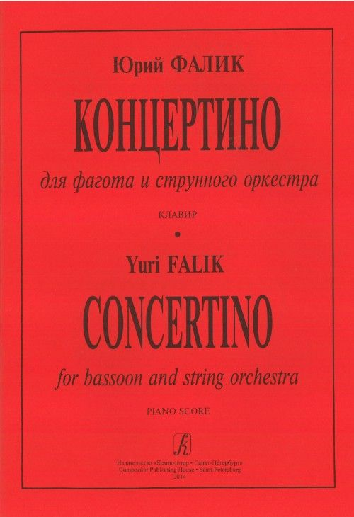 Concertino. For bassoon and string orchestra. The author's arrangment for bassoon and piano. Score and part