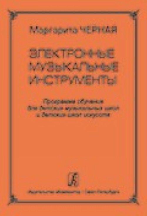 Elektronnye muzykalnye instrumenty. Programma obuchenija dlja detskikh muzykalnykh shkol i detskikh shkol iskusstv