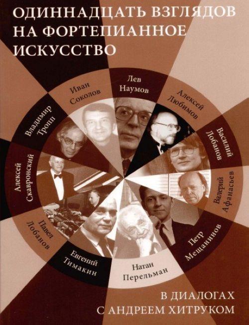 11 vzgljadov na fortepiannoe iskusstvo v dialogakh s A. Khitrukom