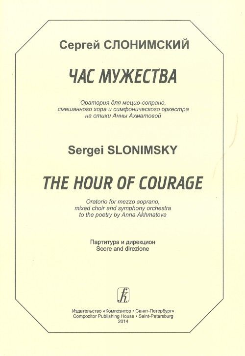 The Hour of Courage. Oratorio for mezzo soprano, mixed choir and symphony orchestra to the poetry by Anna Akhmatova. Score and direzione