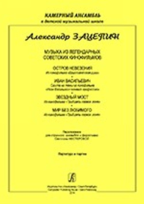 """Music from the Legendary Soviet Films """"Brilliant Hand"""", """"Ivan Vasilyevich Changes His Profession"""", """"June 31"""". Arranged for string ensemble and piano by Svetlana Nesterova. Score and parts"""