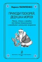 Prikhodi poskorej, Dedushka Moroz! Pesni, stikhi i zagadki dlja detej doshkolnogo i mladshego shkolnogo vozrasta