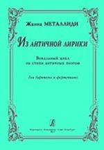 From the Ancient Lyrics. Vocal cycle to the verses of the ancient poets. For baritone and piano