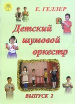 Children's noise orchestra. Volume 2