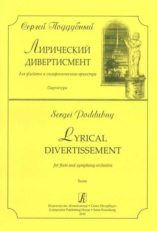 Lyrical Divertissement for Flute and Symphony Orchestra. Score
