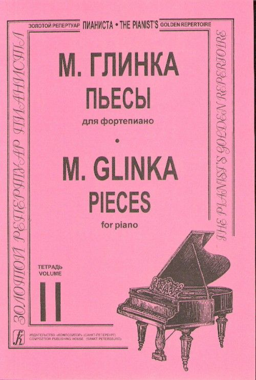 Glinka. Pieces for piano. Volume II  (average and senior forms)