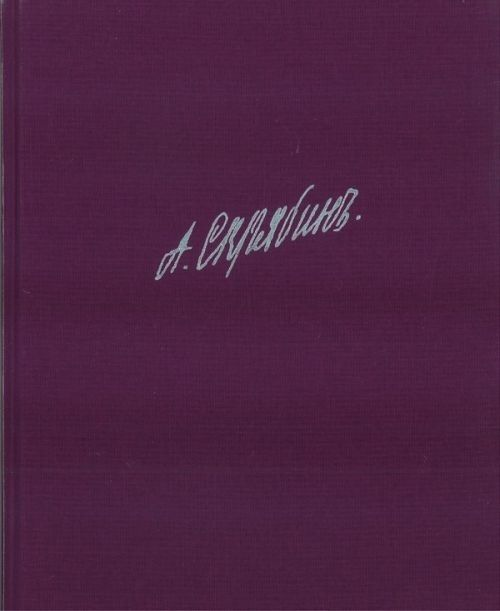 Collected Works of Alexander Scriabin. Vol. 9. For Piano. Pieces. Etudes