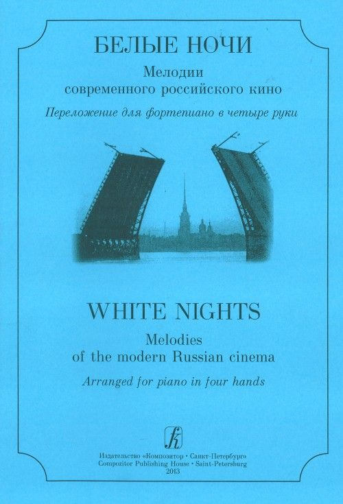 White Nights. Melodies of the modern Russian cinema. For piano in 4 hands