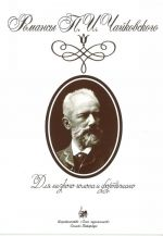 Romances of P. I. Tchaikovsky for low voice and piano