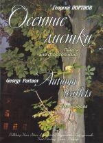 Autumn leaflets. Piano pieces