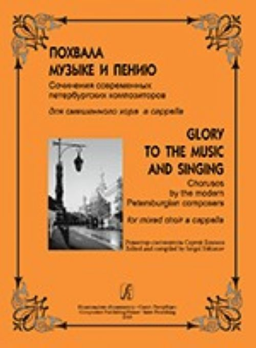 Glory to the Music and Singing. Choruses by the modern Petersburgian composers for mixed choir a cappella