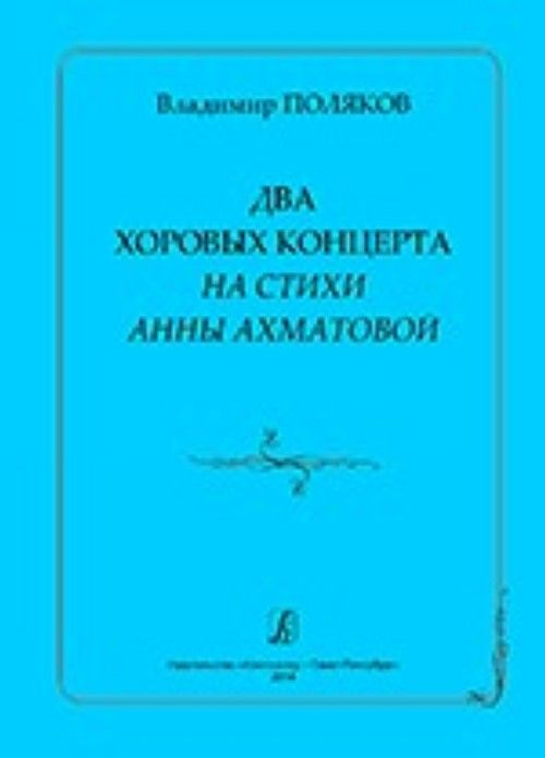 Two chorus concerts to the verses of A. Akhmatova. For female and mixed a capella choir
