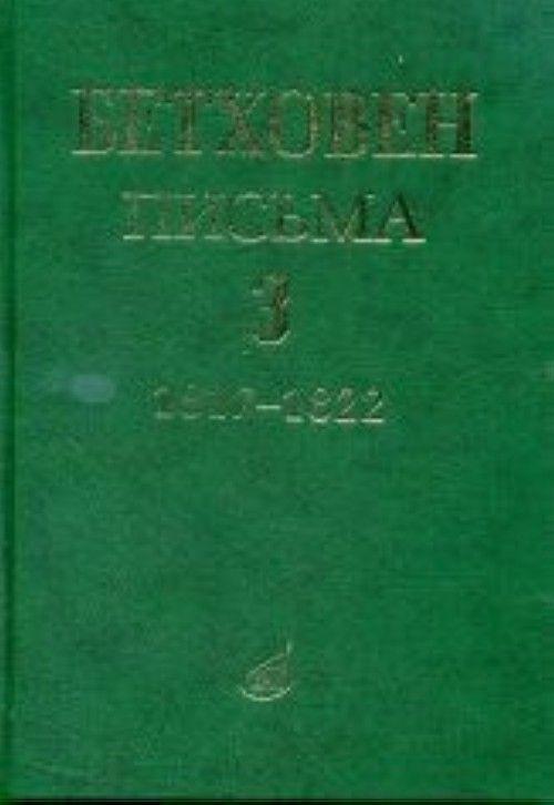 Betkhoven. Pisma. V 4-kh tomakh.Tom 3: 1817-1822