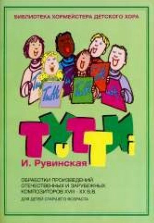 Tutti. Music arrangements of domestic and foreign composers of 18-20th centuries. The library of a choirmaster of a children's choir. For senior age children
