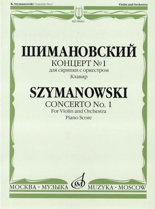 Концерт No. 1. для скрипки с оркестром. Клавир
